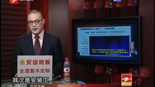 郑州城管抽梯执法  致工人坠亡