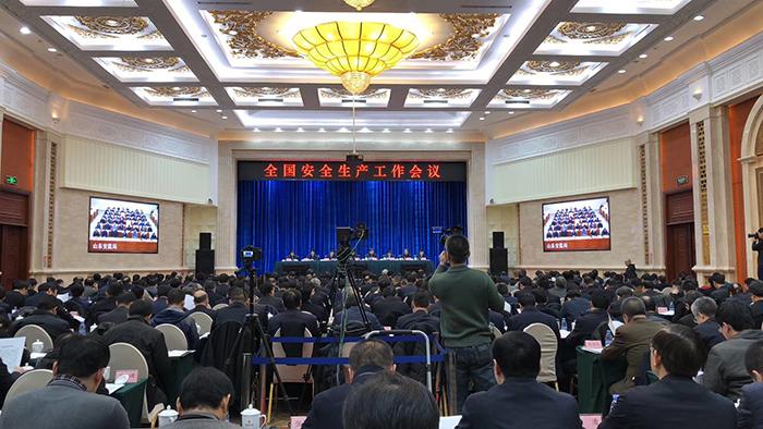 2018年全国安全生产工作会议在京召开