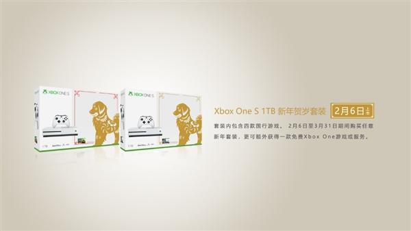 Xbox One S狗年套装在中国市场发售