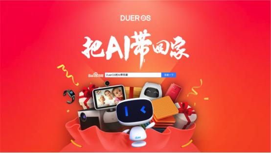 """2018""""把AI带回家"""":DuerOS打造智能产品购物节"""