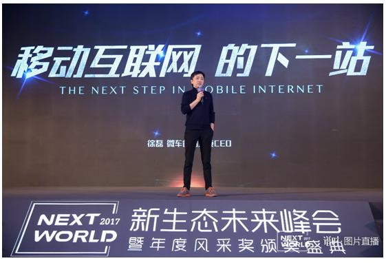 微车CEO徐磊:微车已覆盖中国80%车主 无人驾驶前路仍长