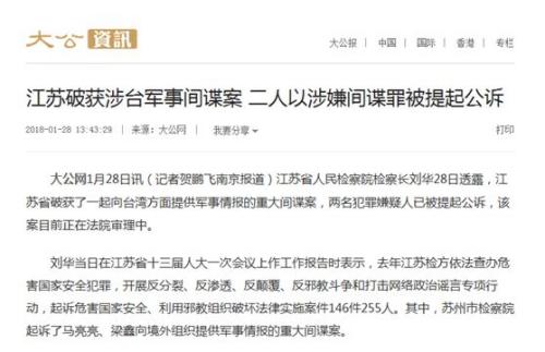 港媒:重磅!中国破获重大涉台军事间谍案