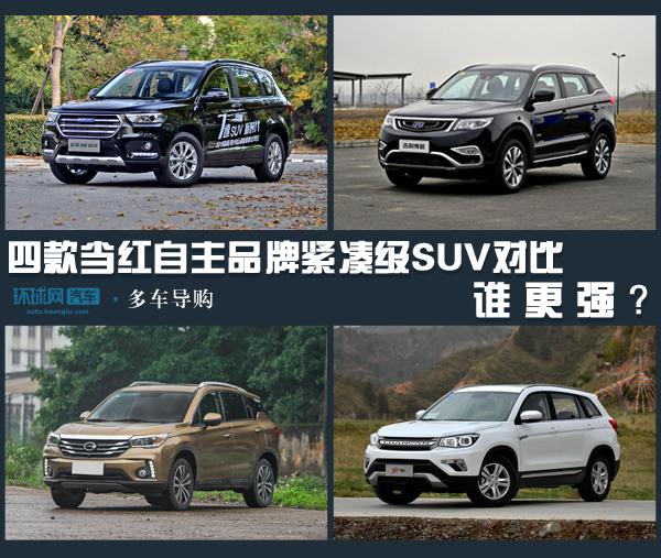 谁更强?四款当红自主品牌紧凑级SUV对比