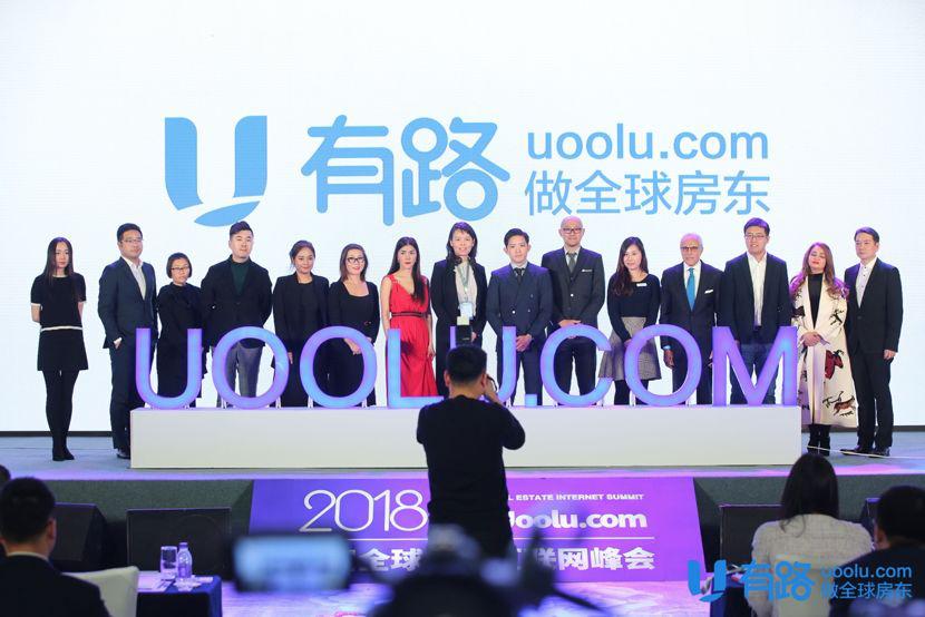 有路全球地产互联网峰会成功举办,汇聚全球22国数百家开发商