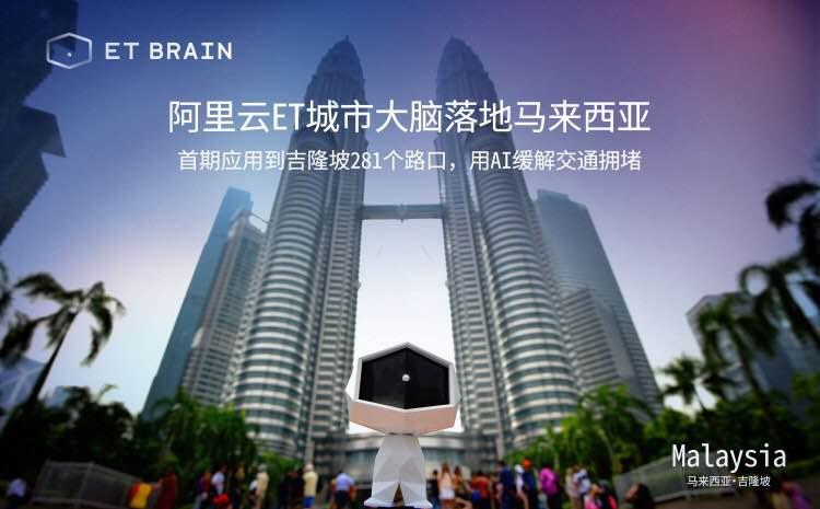 中国AI出海 马来西亚引入ET城市大脑疏导交通