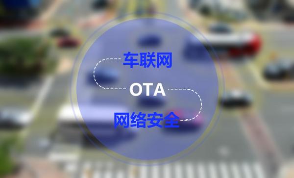 车联网:网络安全是重中之重 OTA为汽车安全保驾护航