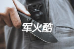 男人一生得拥有一把好刀