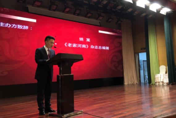 2018老家河南发展年会在京召开