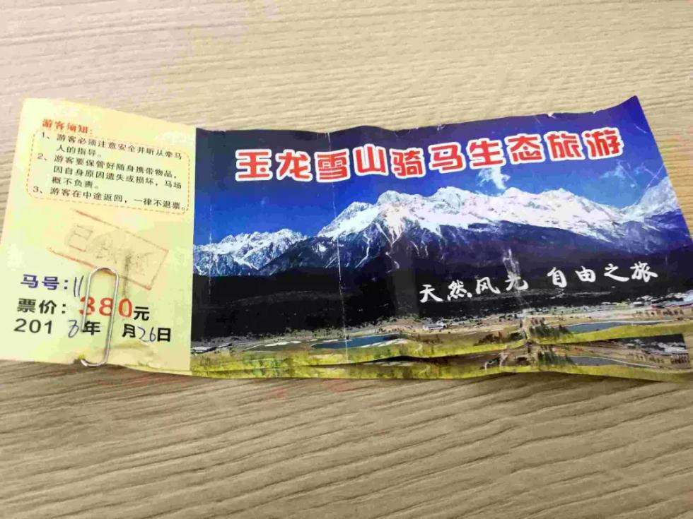 """北京赛车PK10投注:滴滴司机为拿回扣_将两名女学生拉到""""假玉龙雪山"""""""