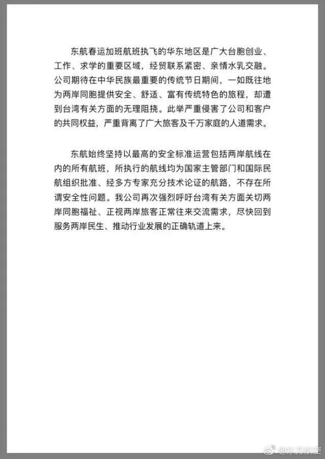 幸运飞艇投注平台网站:两岸突发大事件!大陆多家航空公司同声讨伐台当局
