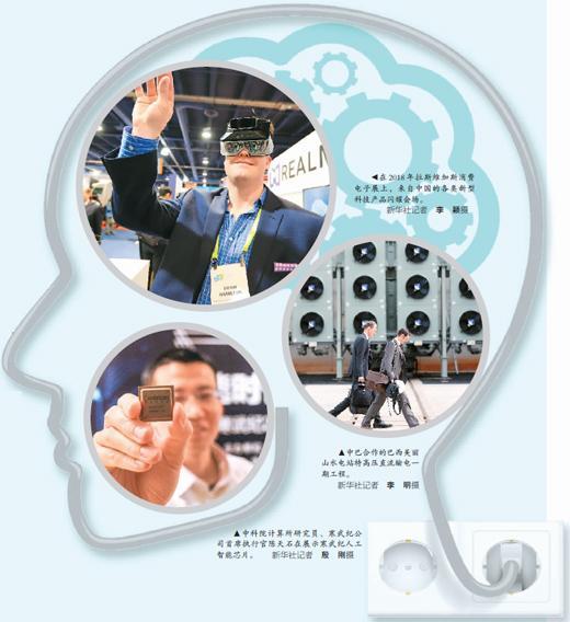 """媒体:中国制造转向中国创造 从""""三个转变""""看中国创新"""