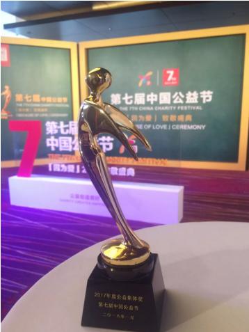 """热衷公益回报社会 泰禾集团荣获""""2017年度公益集体奖"""""""