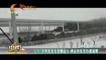 青岛到杭州一高铁列车起火