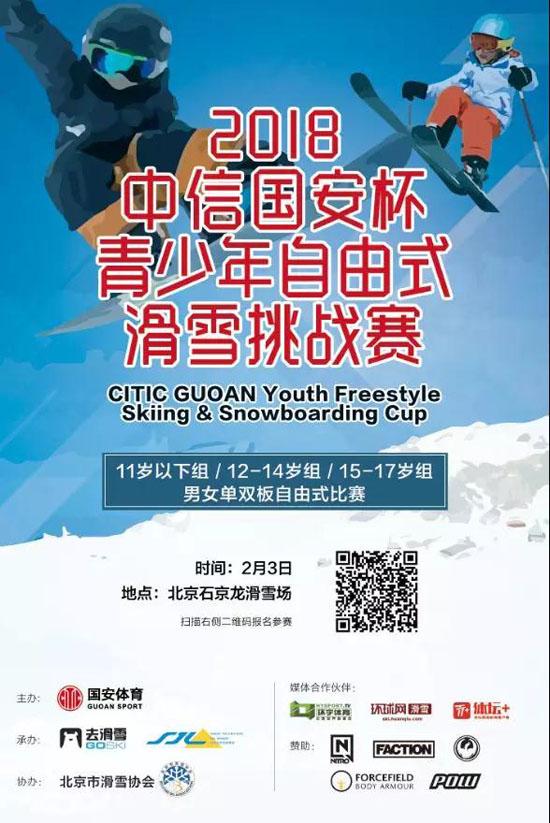 2018中信国安杯青少年自由式滑雪挑战赛周末开战