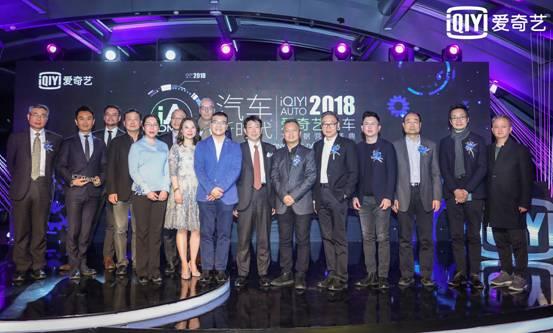 2018爱奇艺汽车大数据营销盛典 AI赋能营销新时代