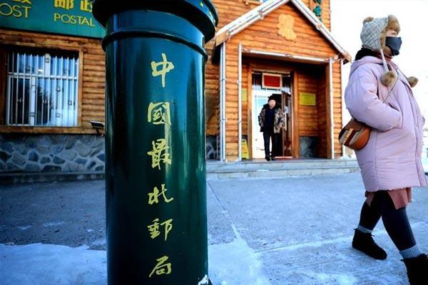走进中国最北邮局