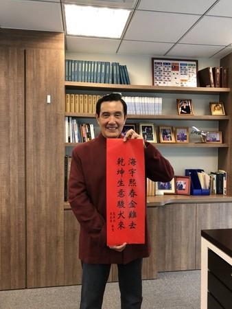 马英九狗年春联公布 全台24处开放民众免费领取