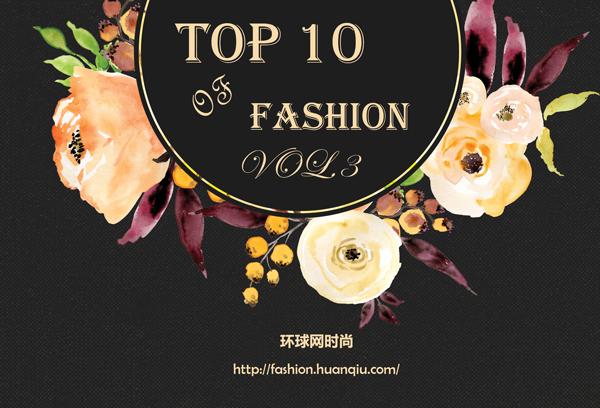 【TOP10】VOL.3 时尚其实不难,人人都能从这一步做起!