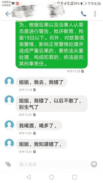 """北京赛车pk10大小技巧:男子酒后报警称偷了手机要""""自首"""",前提是让年轻女警来接警"""