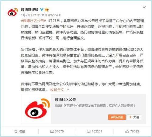 """热搜是门生意?公共平台别成""""舆论卖场"""""""
