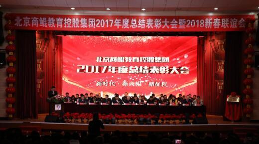 北京商鲲教育控股集团 2017年度总结表彰大会隆重召开