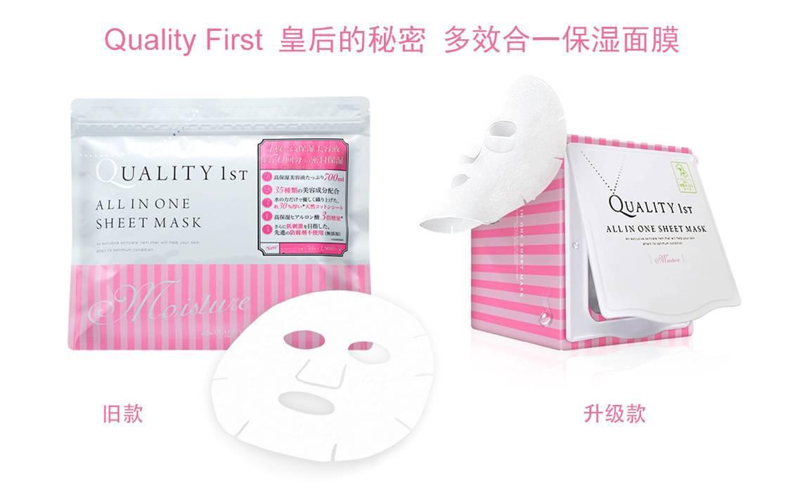 粉色方盒来袭!Qualityfirst面膜全新升级
