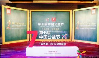 第七届中国公益节在京开幕 中英人寿揽三项大奖入囊