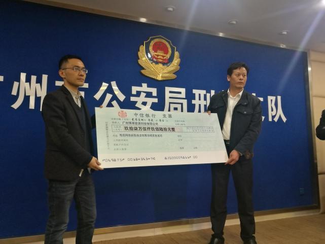 2182万!广州警方成功返还企业街坊被骗的巨额资金