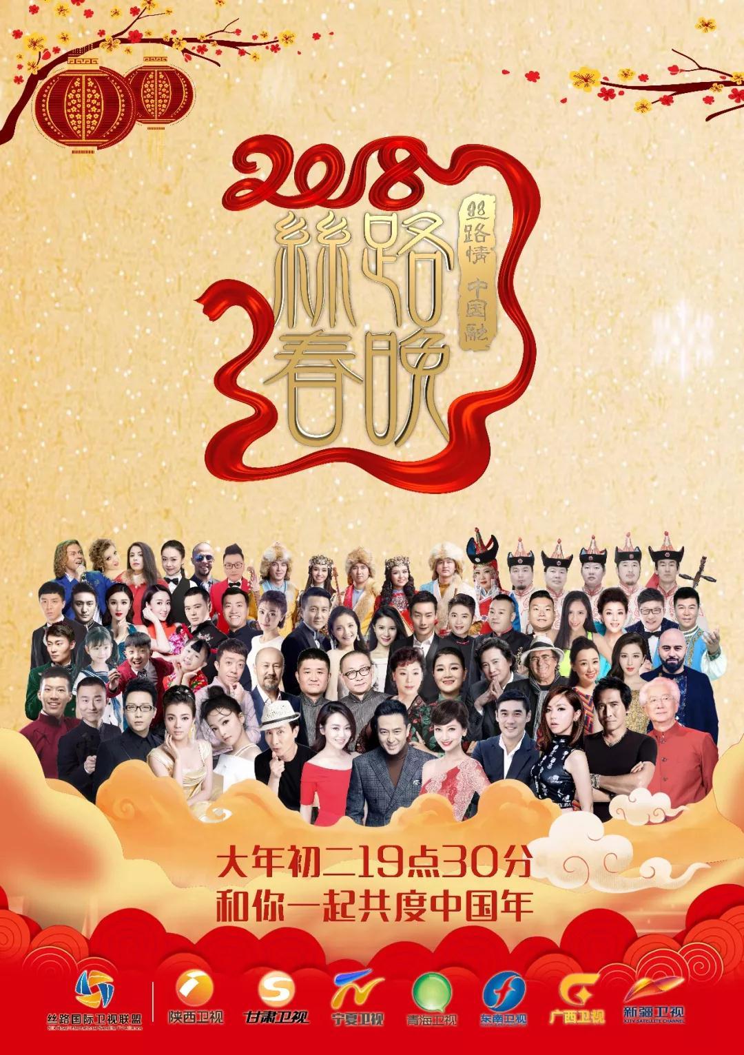 """2018丝路春晚全明星阵容曝光,看那些记忆中的""""传奇""""集体现身"""