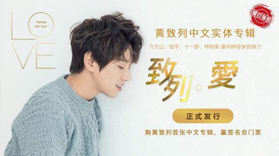 黄致列首张中文实体专辑《致列·爱》正式发行