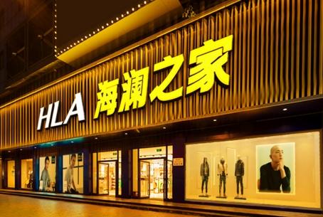 加码零售 传腾讯、京东100亿人民币投海澜之家
