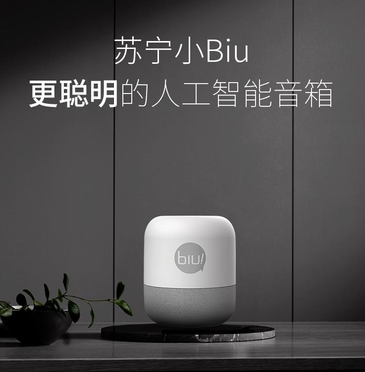 站在AI风口 苏宁智能音箱小Biu发布