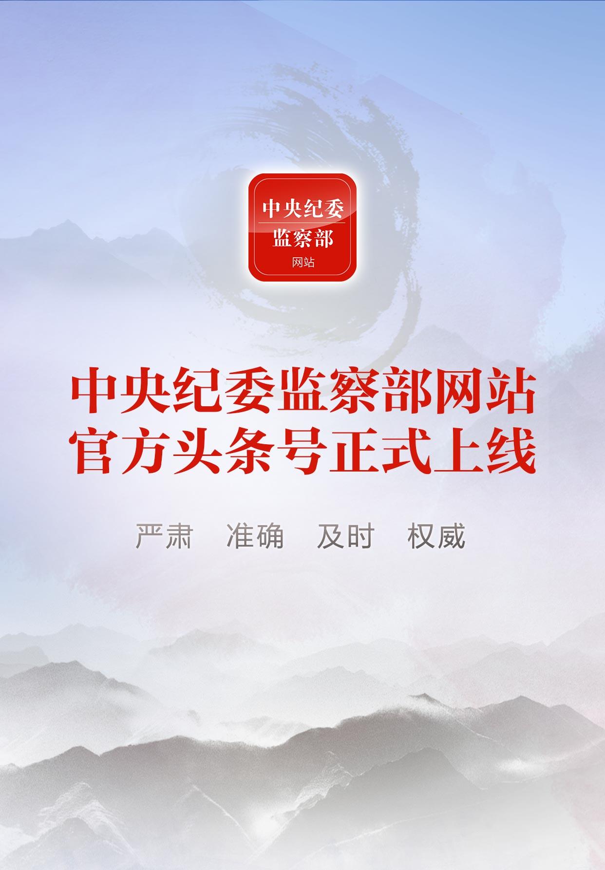 """中央纪委监察部网站官方头条号上线 打造""""三位一体""""传播格局"""