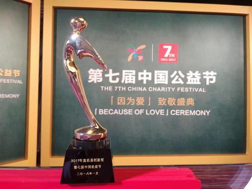 """平安讯科荣获第七届中国公益节""""2017年度公益创新奖""""和""""年度公益人物"""""""