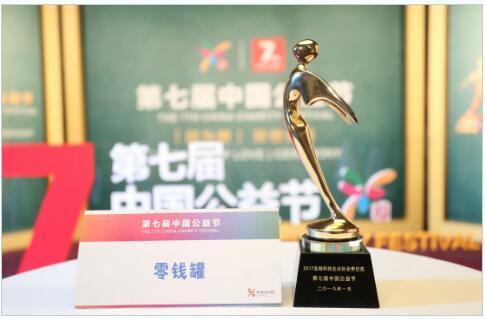 零钱罐与凤凰金融等一同获得2017金融科技企业社会责任奖