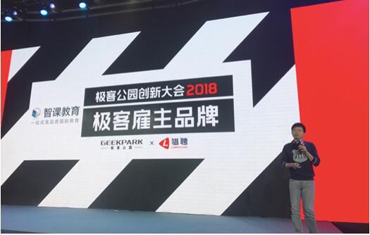 """智课教育亮相IF2018创新大会""""极客雇主""""品牌活动"""