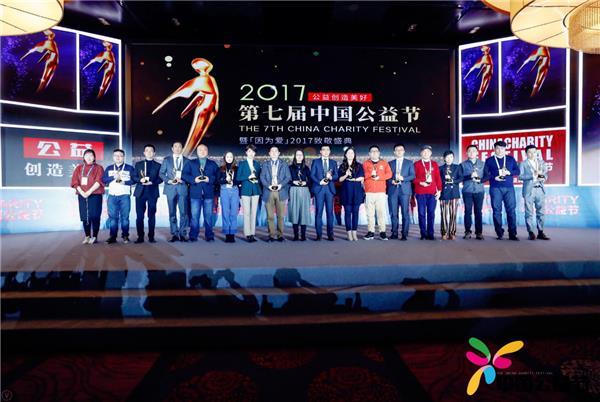 做有温度的企业 福佑卡车获中国公益节责任品牌奖、公益人物奖