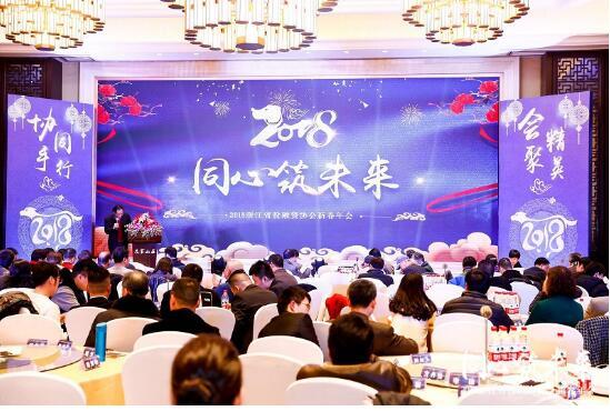 浙江省投融资协会举行新春年会