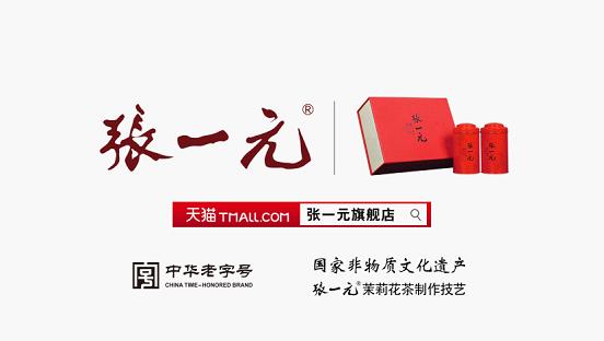 权威媒体强力背书张一元 茉莉花茶领导品牌登陆央视