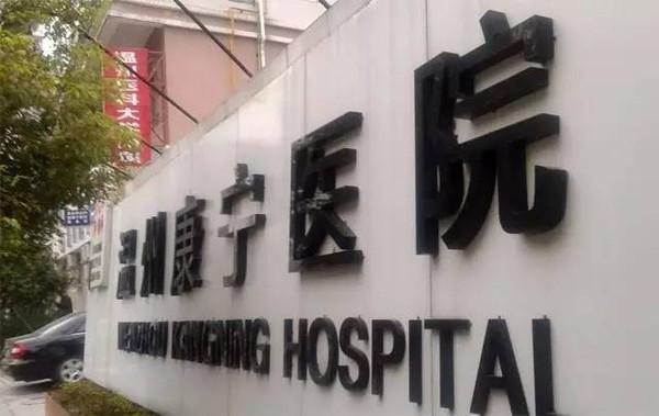 康宁医院冲刺A股精神病院第一股折戟背后:被怀疑的关联交易