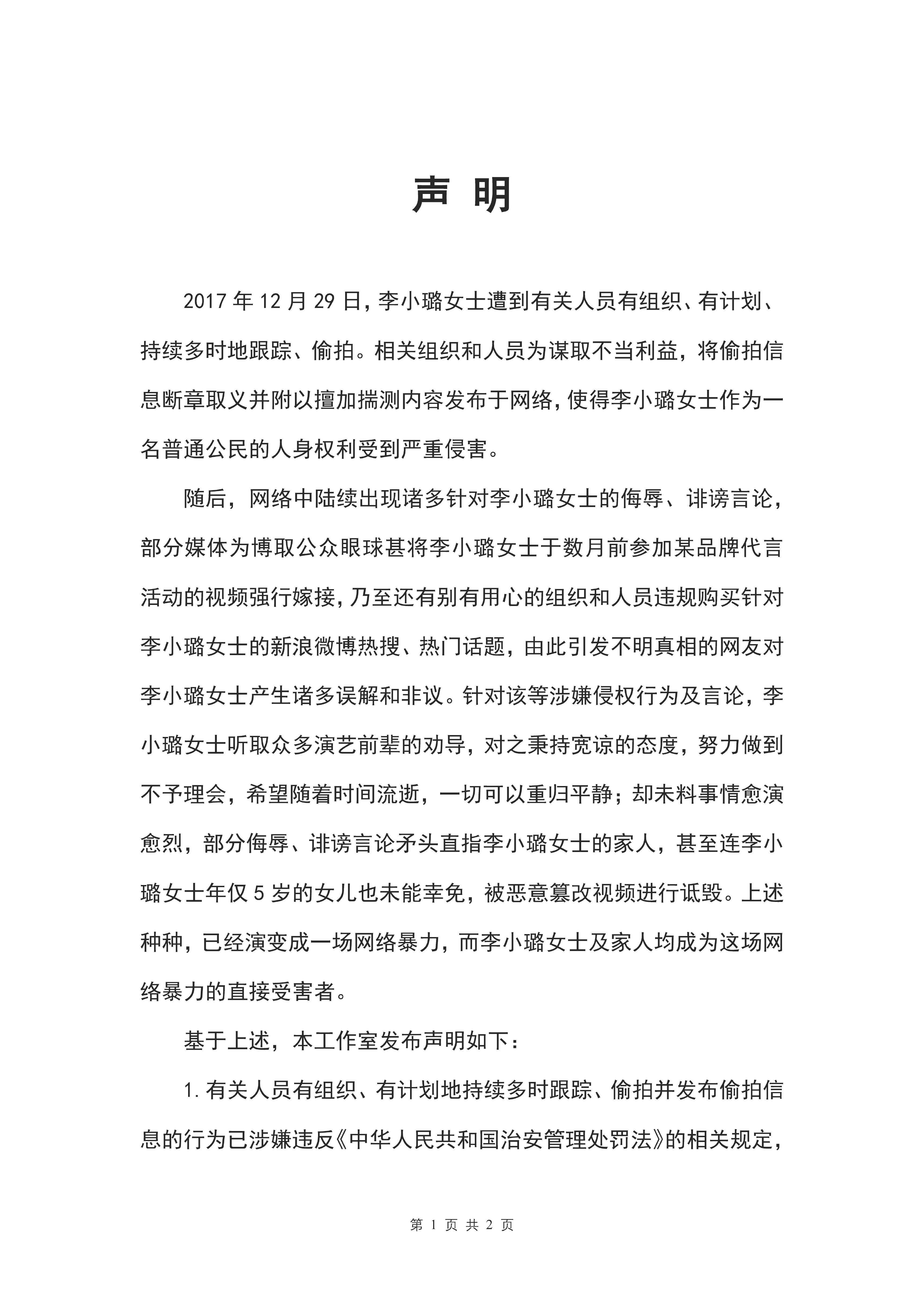 李小璐发声维权:夜宿视频是遭预谋偷拍 断章取义