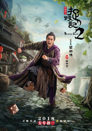 《捉妖记2》曝预告 梁朝伟与胡巴笨笨组团出道