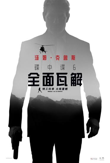 《碟中谍6》发布首款海报 阿汤哥归来命悬一线
