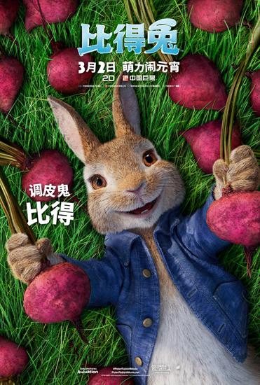 《比得兔》曝兔子家族写真 搞怪片段鲜萌来袭