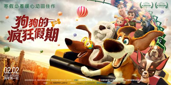 《狗狗的疯狂假期》公映 萌犬趣味解读春运指南
