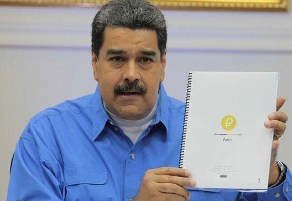 委内瑞拉推出石油币 欲打破美国对其金融封锁