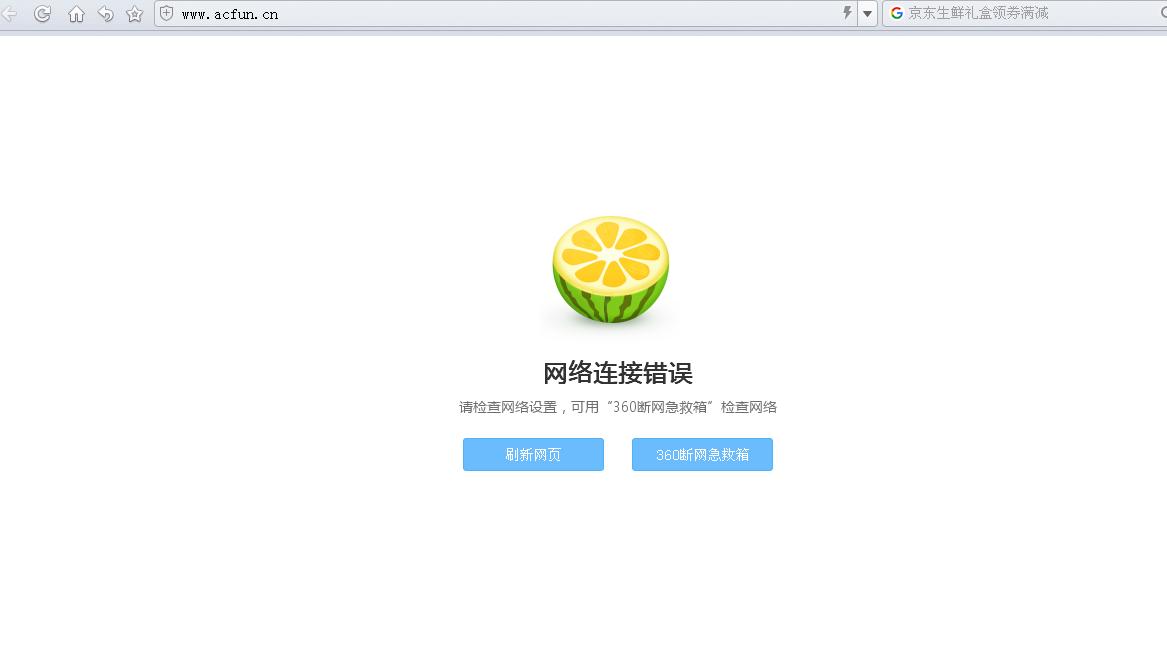 """AcFun官微""""告白""""引猜测 网站已经无法打开"""
