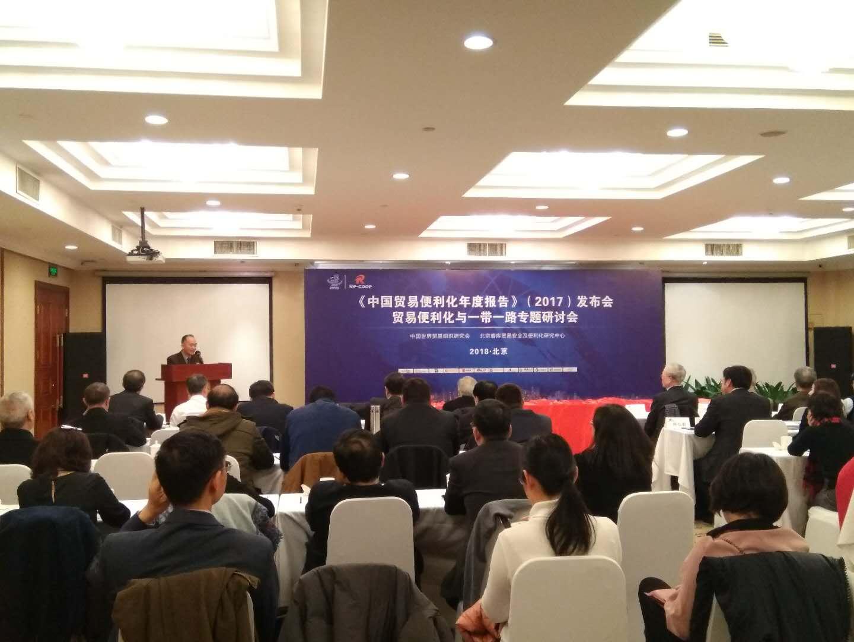 《中国贸易便利化年度报告(2017)》在京发布
