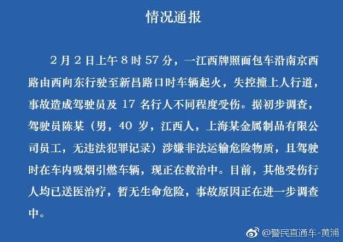 """电子游艺澳门娱乐场:上海警方通报""""面包车冲上人行道""""事件"""