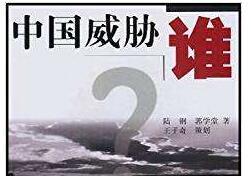 新一轮中国威胁论浊浪滔天 中国有基本一招!